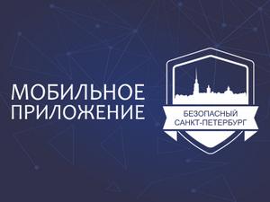 Мобильное приложение 'Безопасный Санкт-Петербург'