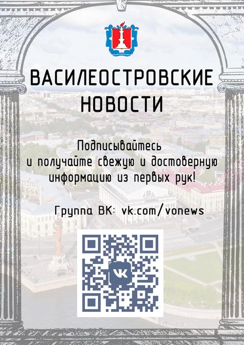 Официальная группа администрации Василеостровского района СПб