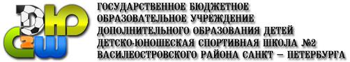 ДЮСШ №2 В.О.