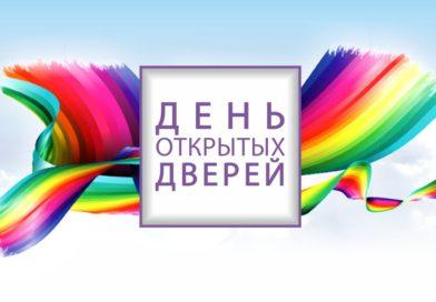 День открытых дверей 2 и 3 сентября 2019