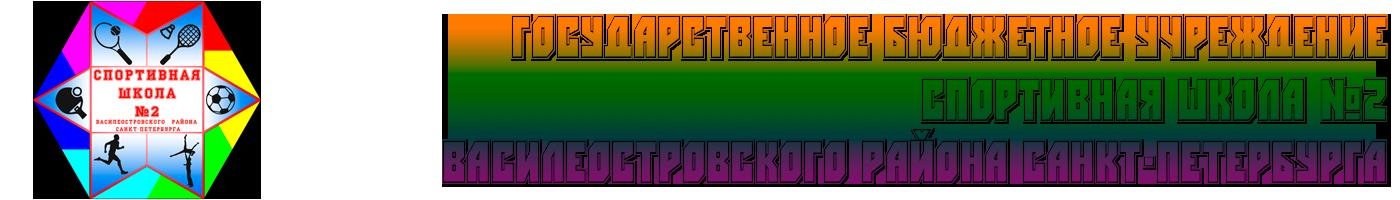 СпортШкола №2 В.О.