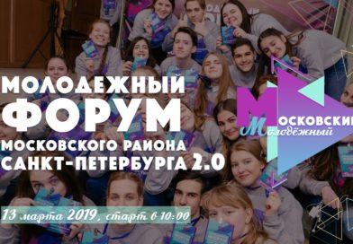 Анонс: Молодежный форум Московского района