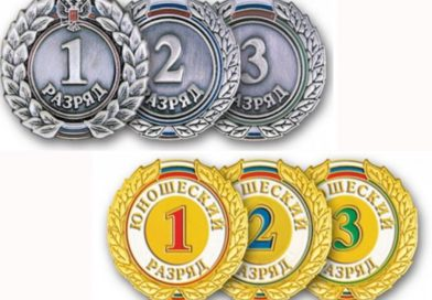 Поздравляем спортсменов СШ №2 с присвоением спортивных разрядов!