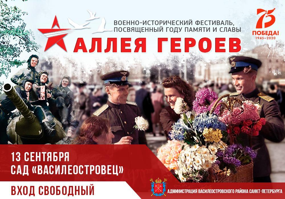 Анонс: интерактивный военно-исторический фестиваль «Аллея героев» 13.09.2020