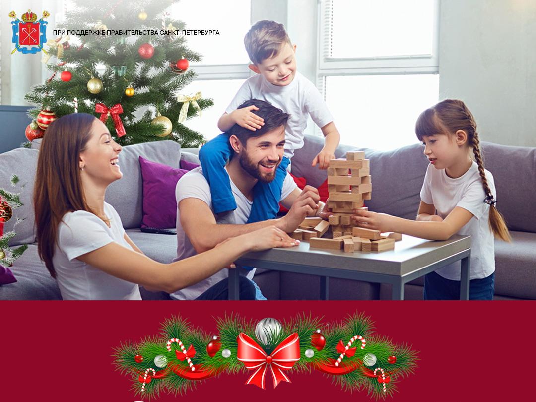 Отметим новый год в узком семейном кругу