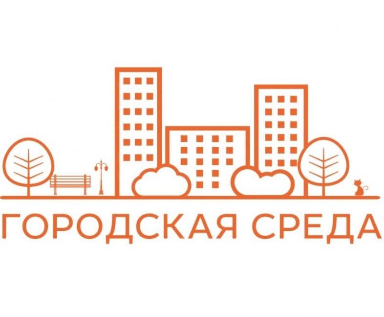 Голосование по федеральному проекту «Формирование комфортной городской среды» (26.04 — 30.05)