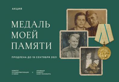 Акция «Медаль моей памяти» продлена до 19 сентября 2021 года